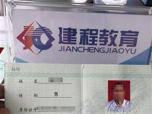 关于四川省建设厅申报建筑工程中级职称条件