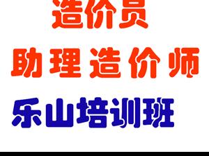 2021年四川一级造价师需要什么条件才能考试