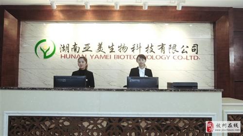 湖南亞美生物科技有限公司