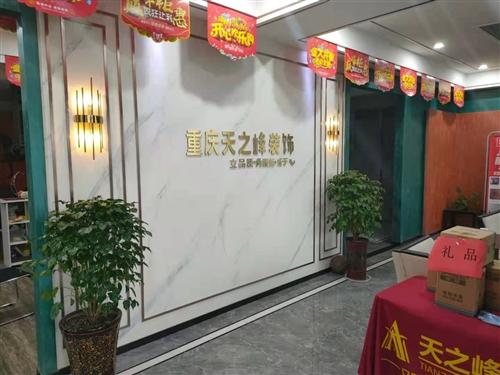 重庆天之峰装饰设计有限公司(大足分公司)