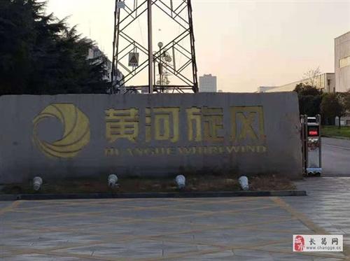 河南黄河旋风股份有限公司