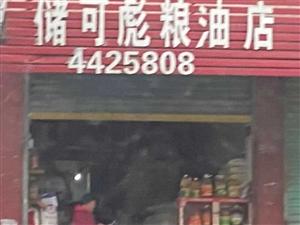 储可彪粮油店