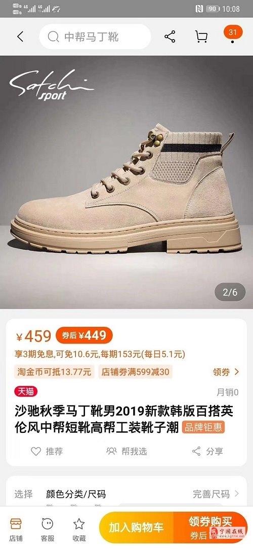 特價出沙馳馬丁靴,89元