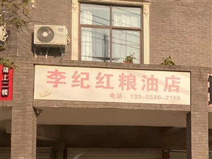 李纪红粮油店