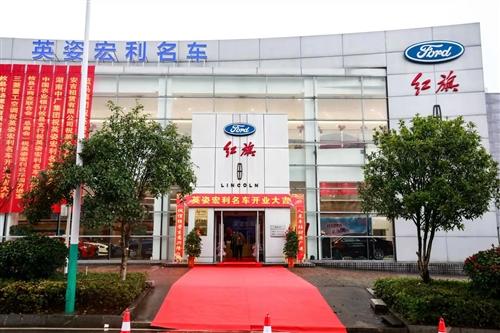 湖南英姿宏利汽車銷售服務有限公司