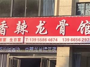 香辣龙骨馆