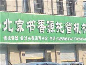 北京书香源托管机构
