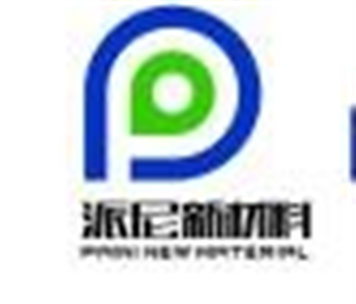 山东派尼新材料股份有限公司