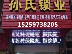 博兴开锁_博兴县24小时开锁换锁电话-博兴开汽车锁