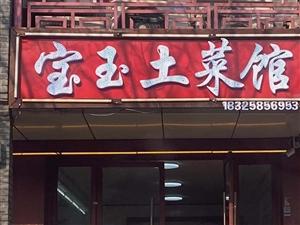 宝玉土菜馆菜馆