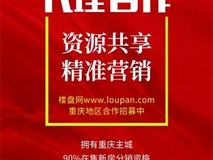 《楼盘网www.loupan.com重庆地区合作伙