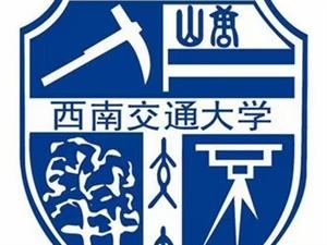 自考西南交通大学,教育部直属全国重点大学