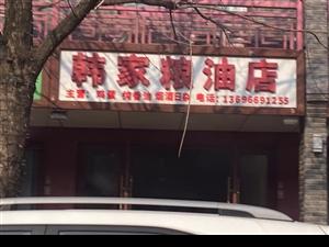 韩家粮油店