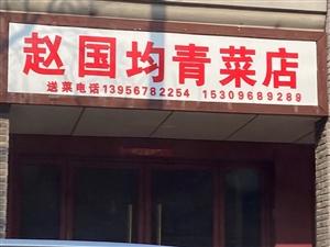 赵国均青菜店