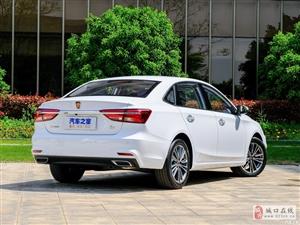 荣威i6PLUS新车首付1500,月供1000+