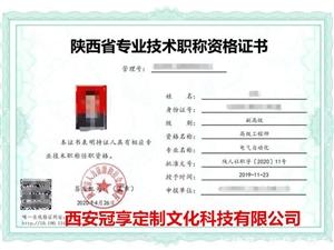 陕西省中级职称评审的基本条件