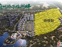 海南儋州鸿基湖畔新城