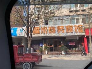 久留米商务宾馆