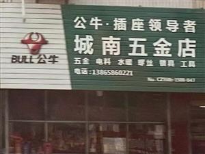 城南五金店