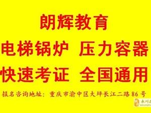 重庆学压力容器操作证报名时间和条件