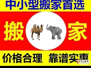 永川骆驼搬家公司-永川居民搬家 永川小件搬家服务