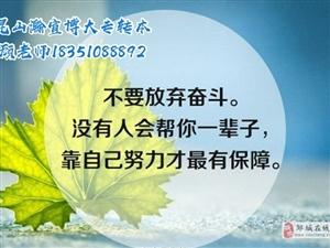 江苏南京昆山五年制专转本寒假复习不能松懈
