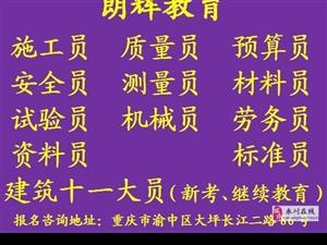 重庆安全员考证培训怎么报名 要什么资料