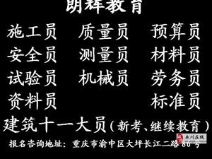 重庆安装预算员考证培训报考条件