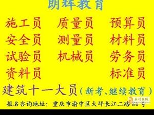 重庆资料员考证培训报名机构在哪里