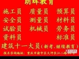 重庆安装施工员考证培训有什么课程内容