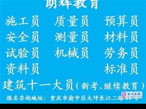 重庆材料员考证培训报名条件和地址