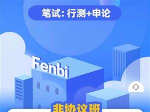 2021甘肃粉笔全年无限学
