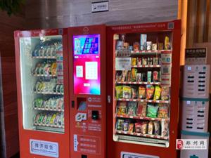 郑州美刻自助售货机
