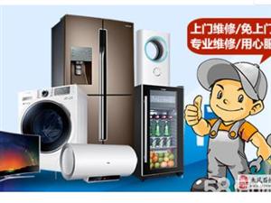 维修。电视。空调。热水器。洗衣机。冰箱。。所有家电