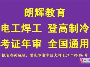 重庆高空操作证怎么报考 哪里考试时间快