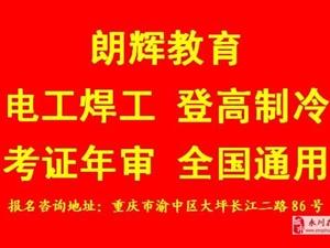 重庆高压电工操作证报考资料需要哪些东西