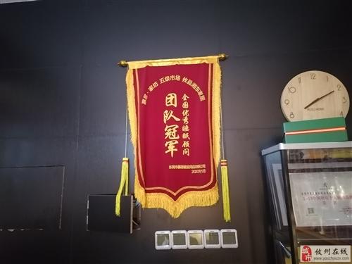 攸縣張建勇寢具店