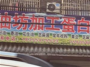刘家油坊加工蛋白肉