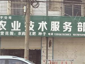 农业技术服务部