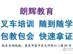 重庆考叉车证培训时间多久能拿到证