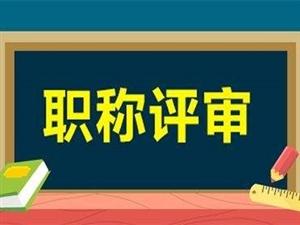 2021年陕西省初级工程师报名要求