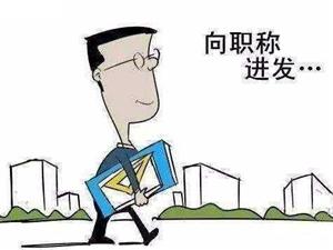 2021年陕西省人社厅职称评审