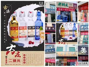 北京方庄二锅头万瓶好酒免费送