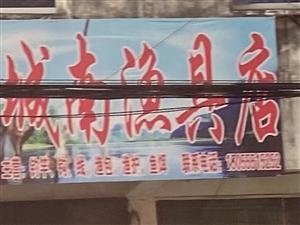城南渔具店