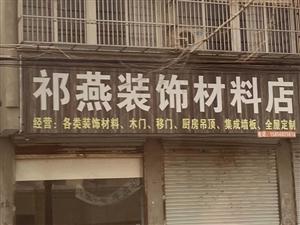 祁燕装饰材料店