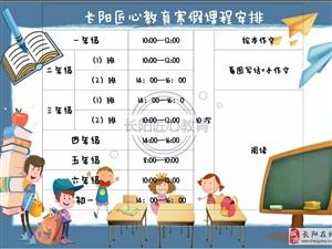 长阳匠心教育寒假写作+阅读班火热招生