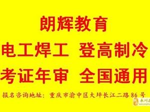 重庆考高空作业证报名途径和考试地点