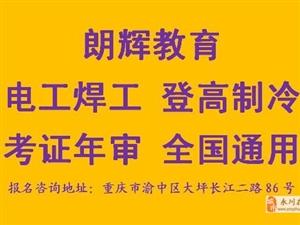重庆快速考高压电工操作证通过率高