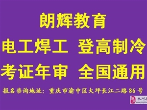 重庆考登高证报名地点在什么地方