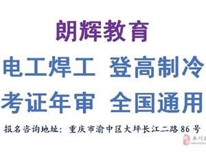 重庆考电焊工操作证开班培训时间